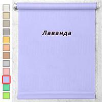 Рулонные шторы Фиолетовые.