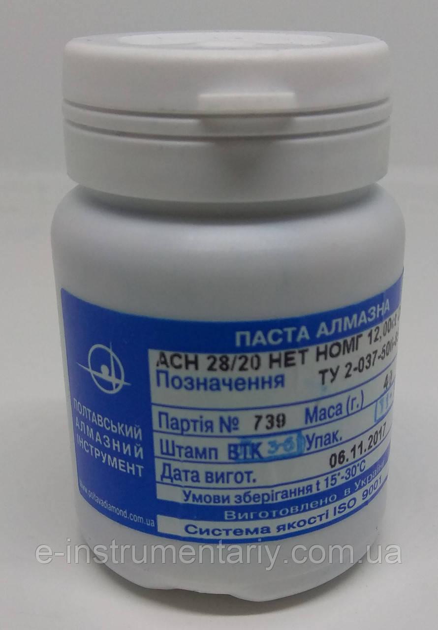 Паста алмазная для обработки металлов АСН 28/20 НОМГ. 40гр