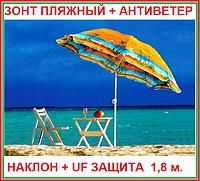 Зонт пляжный торговый садовый диаметр 1,8 метра  с наклоном и серебрением и клапаном  спица металл 081-1