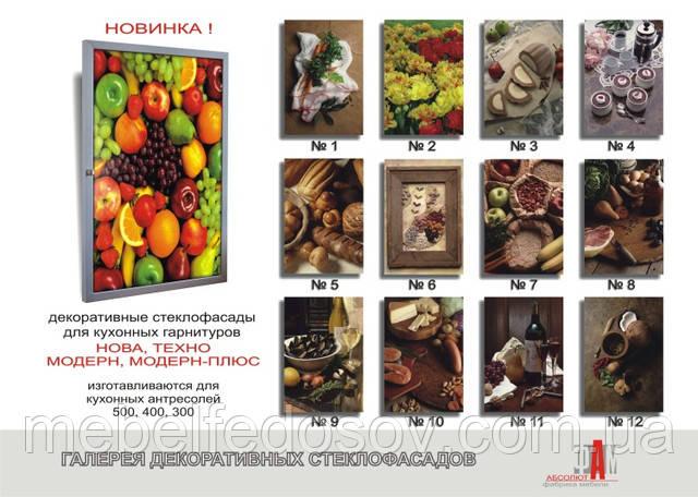 Галерея декоров фасадов кухня Техно / Нова