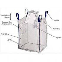 Биг беги контейнеры полипропиленовые типа big beg или big bag), фото 3