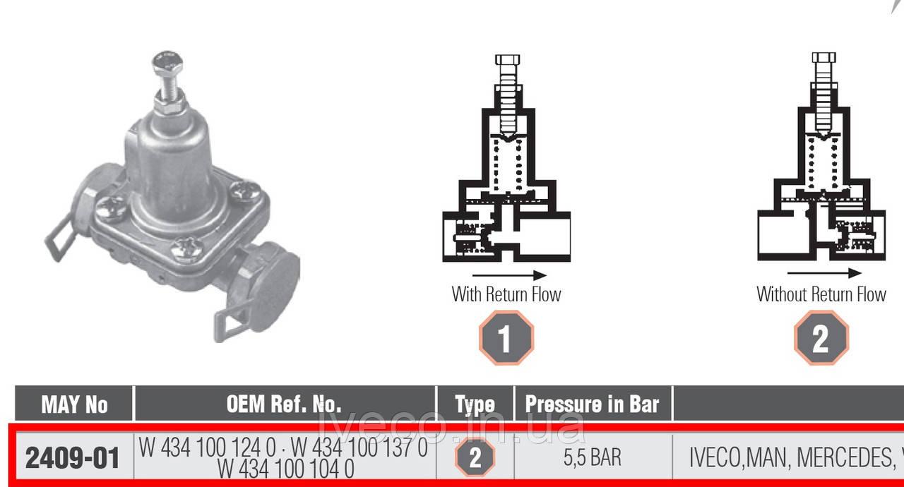 500005828 1505992 4341001240 Перепускной клапан без обратного тока 5,5бар IVECO, MB, RVI  Ивеко МАН
