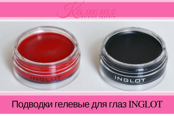 Подводки гелевые для глаз AMC eyeliner gel INGLOT
