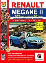 RENAULT MEGANE II  Модели с 2002 г. , рестайлинг 2006 г.   Эксплуатация • Обслуживание • Ремонт