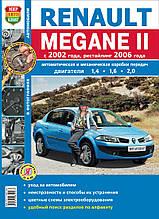 RENAULT MEGANE II  Модели с 2002 года, рестайлинг 2006 года   Эксплуатация • Обслуживание • Ремонт