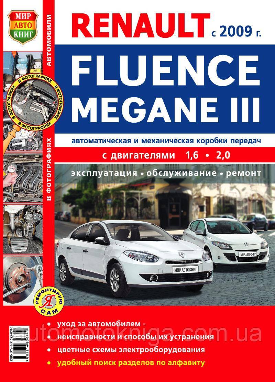 RENAULT MEGANE III & FLUENCE   Модели с 2009 года  Эксплуатация • Обслуживание • Ремонт  Цветные фотографии
