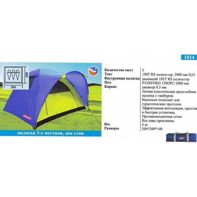 Палатка Coleman 1014 туристическая 3 х местная