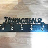 Вешалка настенная, именная вешалка, вешалка с авторской надписью, вешалка в прихожую