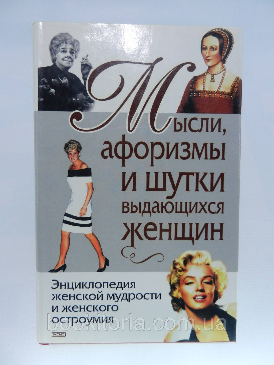 Душенко К.В., Манчха Г.П. Мысли, афоризмы и шутки выдающихся женщин (б/у).