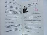 Душенко К.В., Манчха Г.П. Мысли, афоризмы и шутки выдающихся женщин (б/у)., фото 7