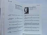 Душенко К.В., Манчха Г.П. Мысли, афоризмы и шутки выдающихся женщин (б/у)., фото 9