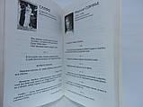 Душенко К.В., Манчха Г.П. Мысли, афоризмы и шутки выдающихся женщин (б/у)., фото 8