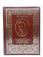 Ушаков Д.Н. Большой толковый словарь современного русского языка (б/у).