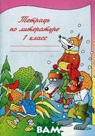 Воюшина Мария Павловна, Чистякова Наталия Николаевна Тетрадь по литературе. 1 класс