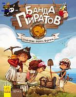 Банда Пиратов. Сокровища пирата Моргана (рус)