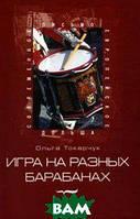 Ольга Токарчук Игра на разных барабанах