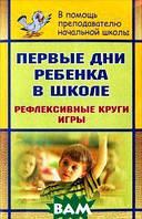 Н. Б. Говоркова, Г. Г. Кукушкина Первые дни ребенка в школе: рефлексивные круги, игры