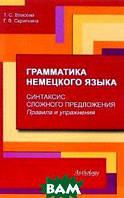 Т. С. Власова, Г. В. Скрипкина Грамматика немецкого языка. Синтаксис сложного предложения. Правила и упражнения