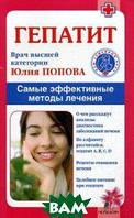 Попова Юлия Сергеевна Гепатит. Самые эффективные методы лечения
