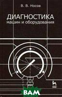 Носов Виктор Владимирович Диагностика машин и оборудования. Учебное пособие