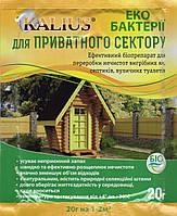 Калиус / Kalius (20 г)  - эко бактерии для частного сектора