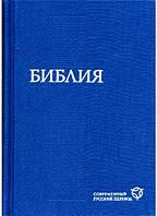 БИБЛИЯ СОВРЕМЕННЫЙ ПЕРЕВОД