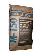 Универсальная цементно-песчаная смесь М-150