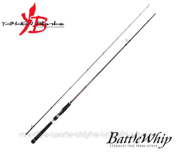 Удилище Yamaga Blanks Battle Whip BW-84MHX