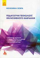 Педагогічні технології інклюзивного навчання. Серія «Інклюзивна освіта»