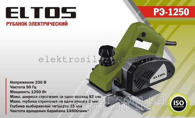 Электрорубанок Eltos РЭ-1250