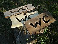 Табличка WC из дерева, 45 * 20 см, фото 1