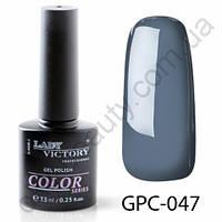 Цветной гель-лак Lady Victory, 7,3 ml GPC-047