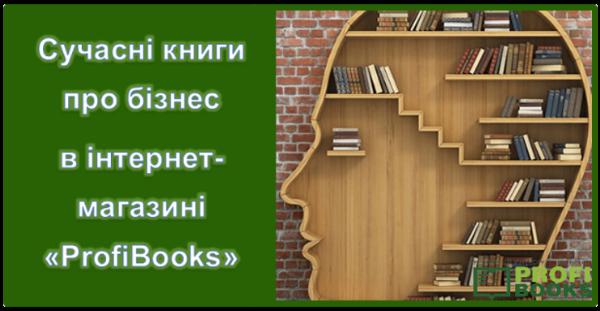 Бізнес-книги Українською