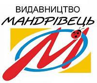 Издательство Мандривец