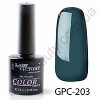 Цветной гель-лак Lady Victory, 7,3 ml GPC-203