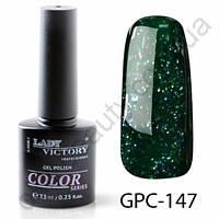 Цветной гель-лак с мерцанием Lady Victory, 7,3 ml GPC-147