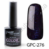 Цветной гель-лак с мерцанием Lady Victory, 7,3 ml GPC-276