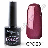 Цветной гель-лак с мерцанием Lady Victory, 7,3 ml GPC-281