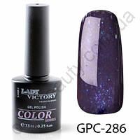 Цветной гель-лак с мерцанием Lady Victory, 7,3 ml GPC-286