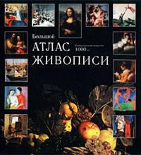 Стефано Дзуффи. Большой атлас живописи. Изобразительное искусство 1000 лет