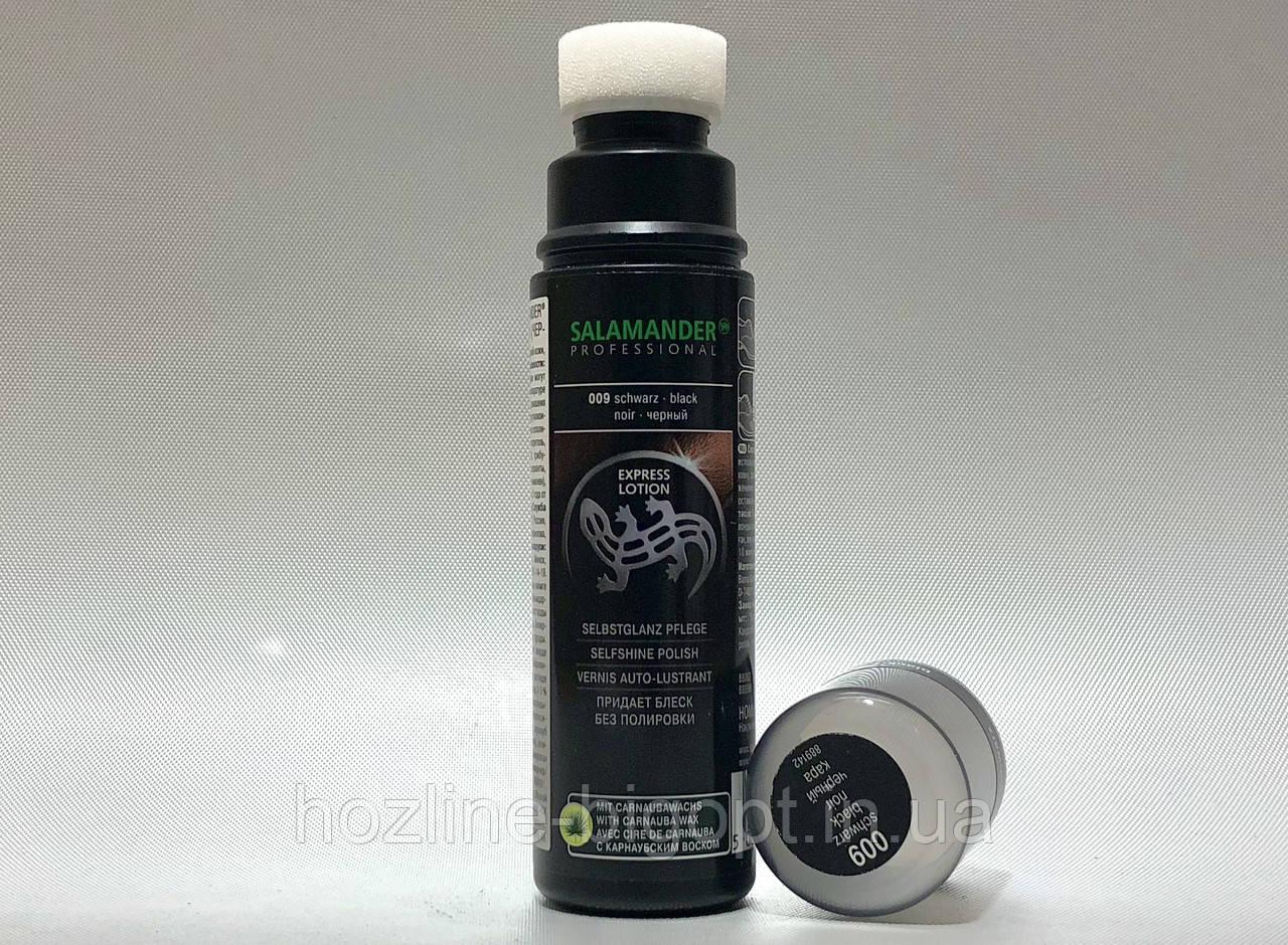 SALAMANDER-PROF Express Lotion Мягкий лосьон для ухода за всеми видами гладкой кожи ЧЁРНЫЙ 8272/009 NEW