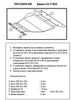 Защита двигателя Peugeot 605 1989-1999 V-2.0,окрім CB V 3,0 24кл 1995р,двигун, КПП, радіатор (