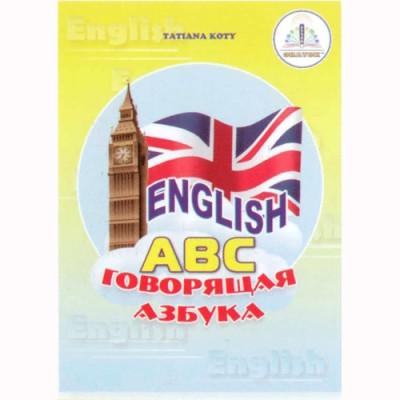 Английский алфавит для говорящей ручки Знаток 2 поколения