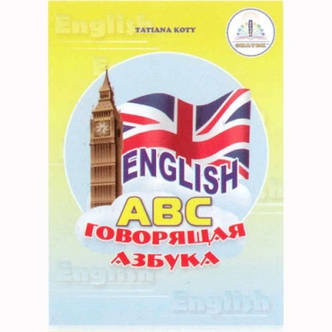 Английский алфавит для говорящей ручки Знаток 2 поколения, фото 2