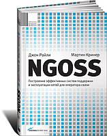СКИДКА! NGOSS. Построение эффективных систем поддержки и эксплуатации сетей для оператора связи