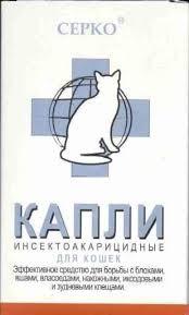 Серко (капли от блох д/кошек) Россия (3пип. -в уп. )