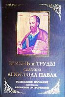 Жизнь и труды святого Апостола Павла. Толкование посланий святителем Феофаном Затворником, фото 1