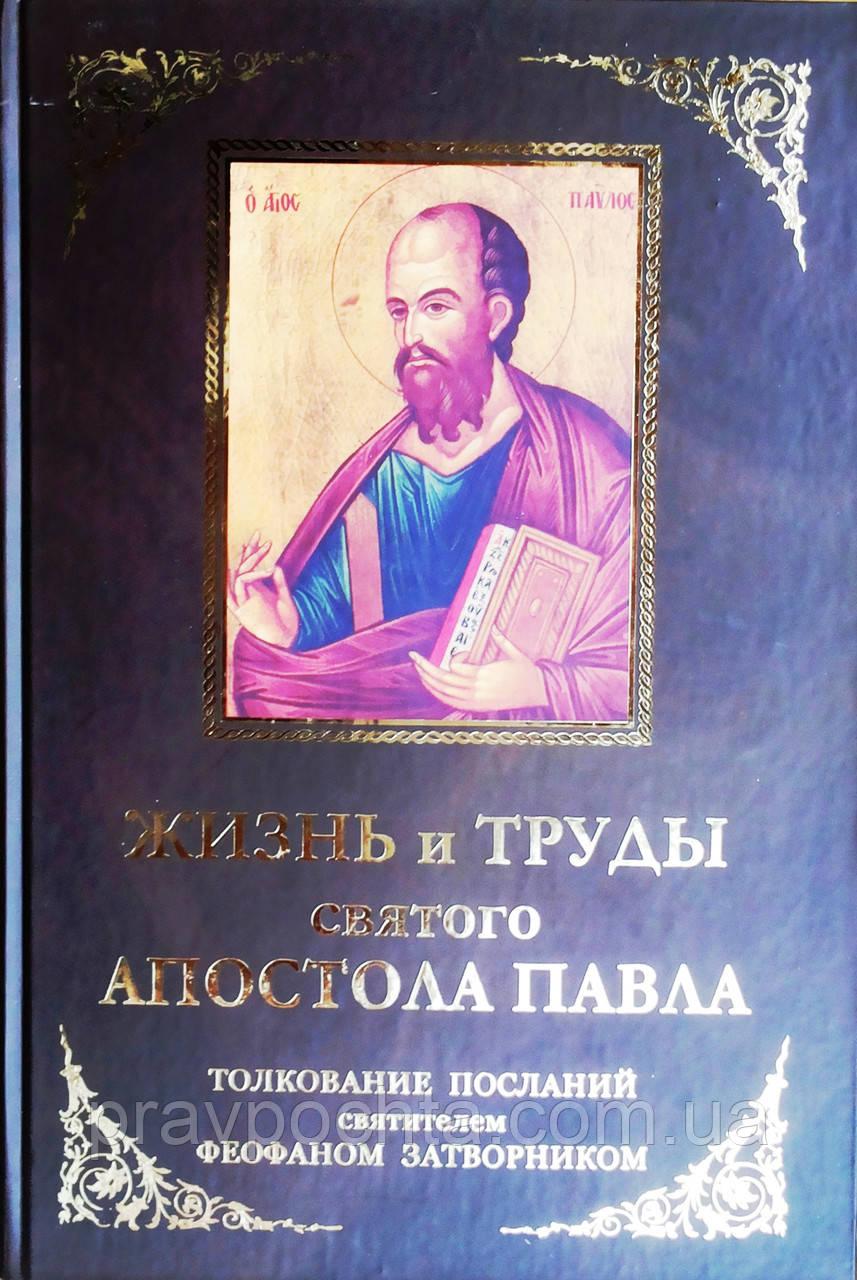 Жизнь и труды святого Апостола Павла. Толкование посланий святителем Феофаном Затворником