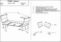 Защита картера Ford Galaxy 1995-2006 V-2.0,двигун, КПП, радиатор (Форд Галакси) (Kolchuga)