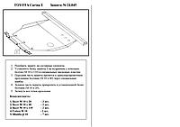 Защита двигателя Toyota Carina E 1992-1997 V-всі,двигун, КПП, радіатор (ТойотаКарина E )